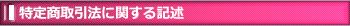 title_toku